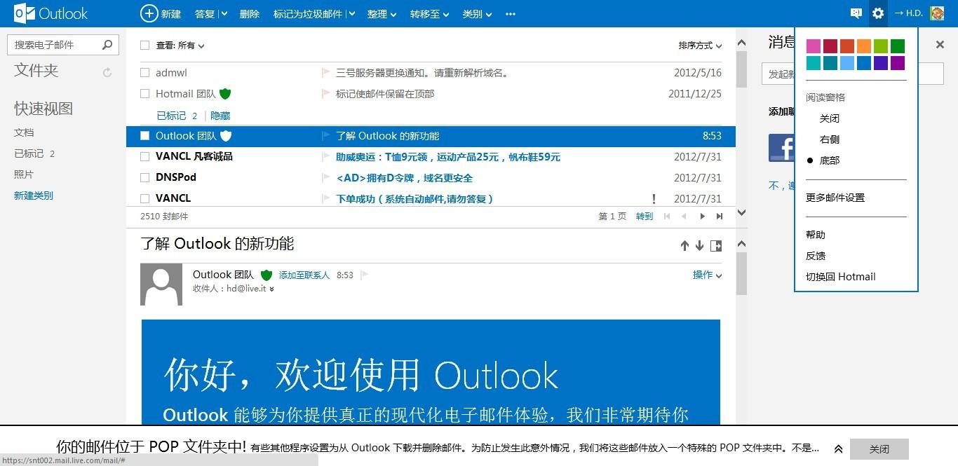 微软Hotmail更名Outlook